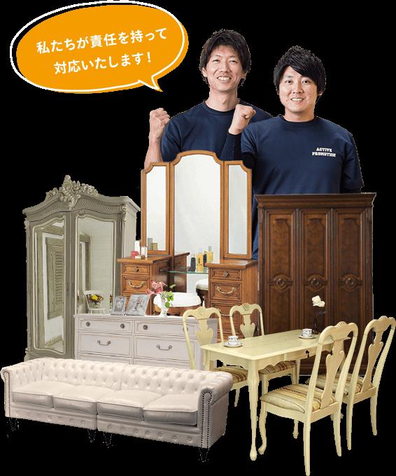 家具買取のイメージ画像