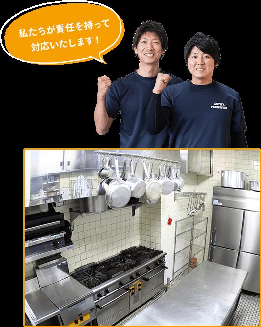 厨房機器買取のイメージ画像