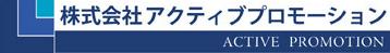 アクティブプロモーションロゴ