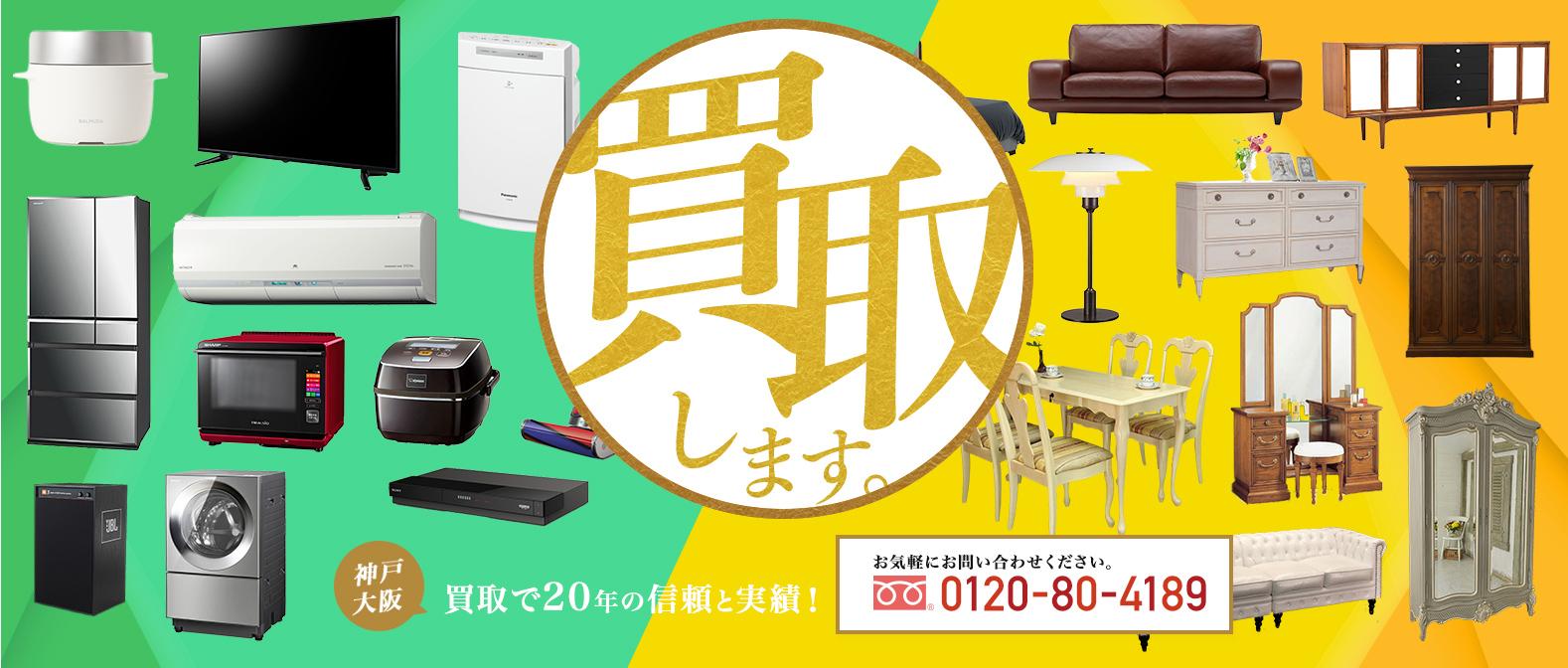 買取りします。神戸/大阪買取りで20年の信頼と実績!