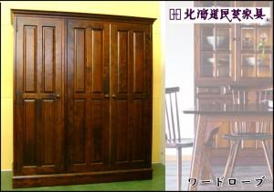 伊丹市にて北海道民芸家具(北民)ワードローブをお買取させていただきました。