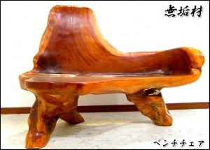 神戸市東灘区にて家具-ベンチチェアをお買取させていただきました!</h3>