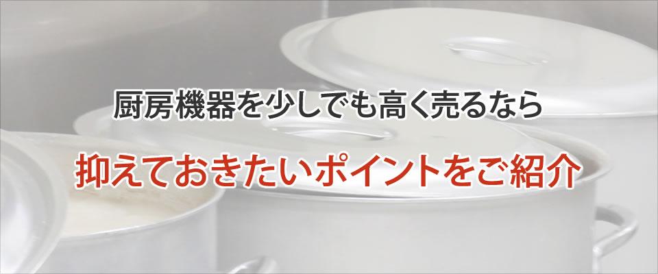 厨房機器を少しでも高く売るなら抑えておきたいポイントをご紹介