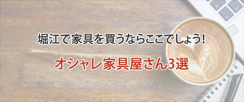 堀江で家具を買うならここでしょう!オシャレ家具屋さん3選