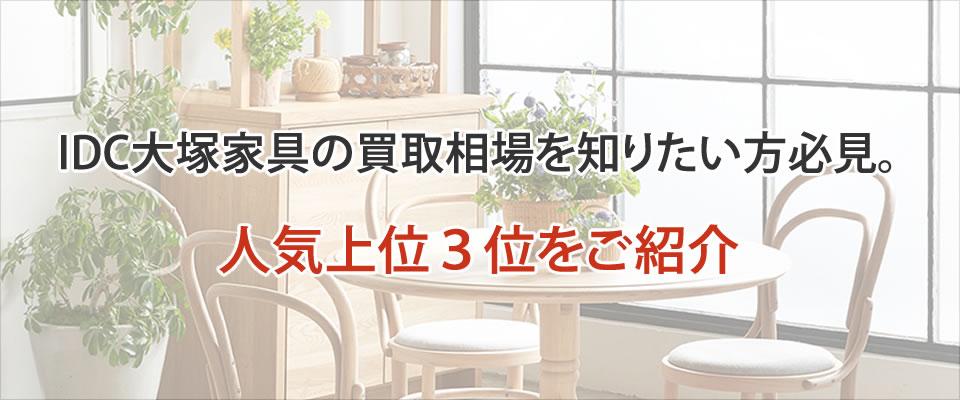 IDC大塚家具の買取相場を知りたい方必見。人気上位3位をご紹介