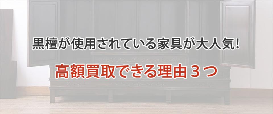 黒檀が使用されている家具が大人気!高額買取できる理由3つ