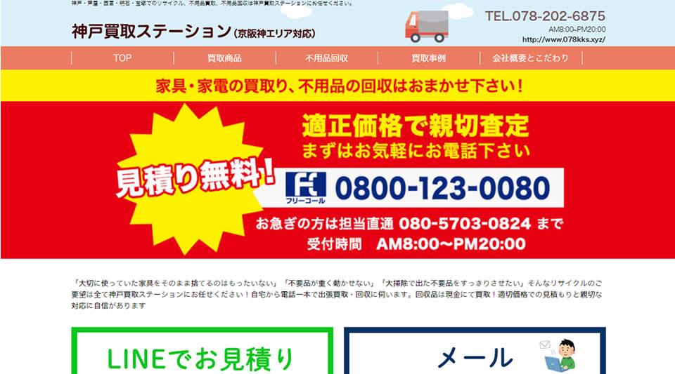 神戸買取ステーション