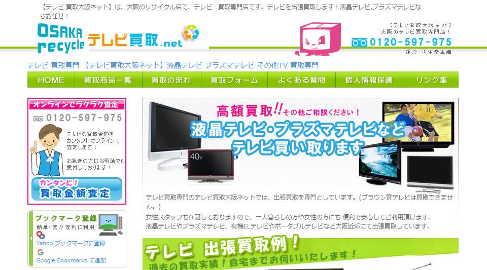 テレビ 買取大阪ネット