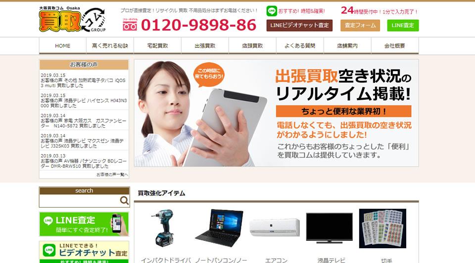 大阪買取ドットコム