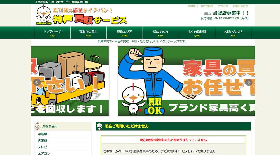 神戸買取サービス